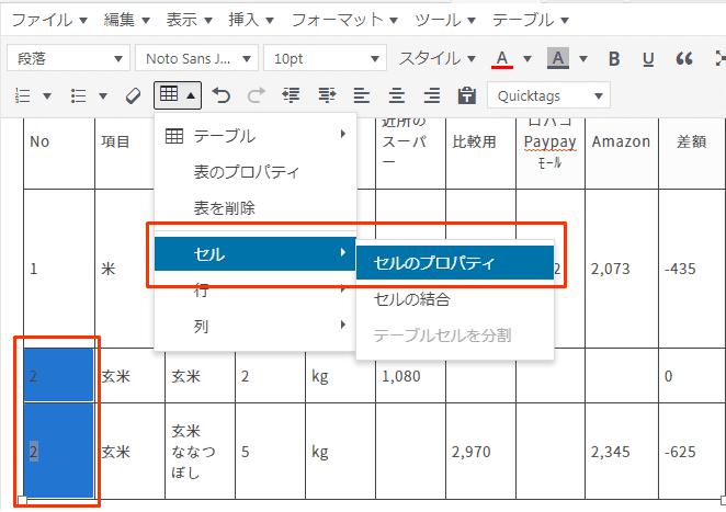 表の作り方7