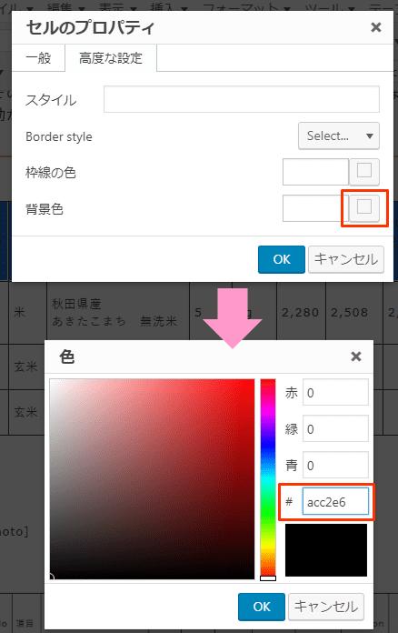 表の作り方8