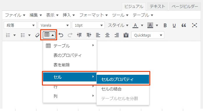 表の作り方2