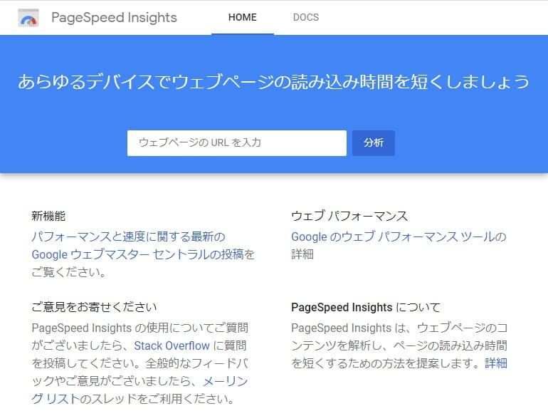 page speed lnsights