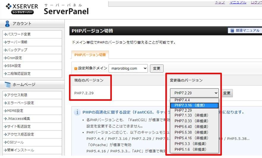 エックスサーバーPHP変更