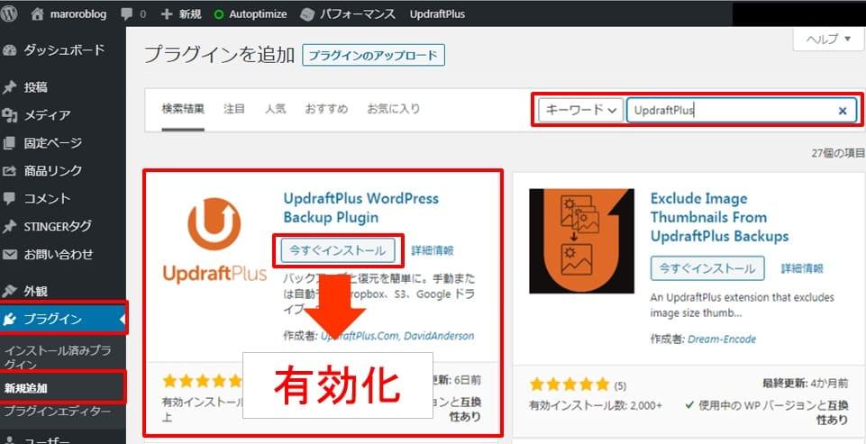 wordpress-backup1
