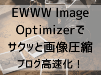 wordpress-ewww-image-optimizer-ic