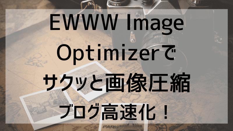 wordpress-ewww-image-optimizer-ic