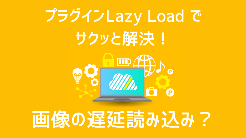 wordpress-lazy-load-ic